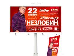 Брендинг рекламной компании NEZLOBIN