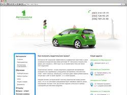 Дизайн макет автошколы г. Днепропетровск