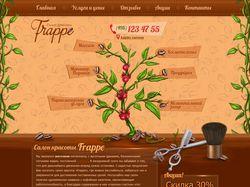 Салон-красоты Frappe