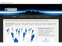 Сайт компании «Юниверс Консалтинг»