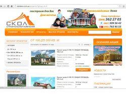 Сайт строительно-инвестиционной компании «СКОЛ»