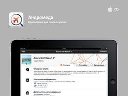 Интерфейс для Андромеда (iPad)
