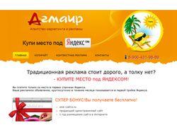 """Агентство маркетинга и рекламы """"Агмаир"""""""