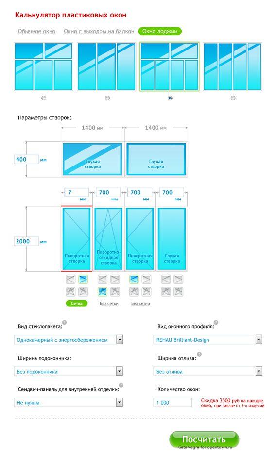 калькулятор окон пвх онлайн краснодар малыш