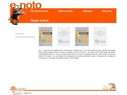Издательство E-Noto