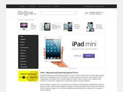 Интернет-магазин iStore