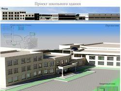 Проект школьного здания
