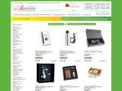 Гипермаркет корпоративных сувениров и рекламы