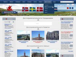 Сайт о Скандинавии