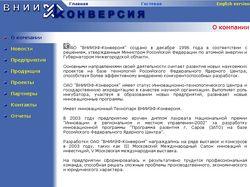 "ОАО ""ВНИИЭФ-Конверсия"""