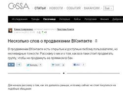 Продвижение Вконтакте - моя статья на cossa.ru