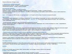Работы Вконтакте - методы и цены