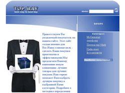 Сайт сервиса лучших покупок