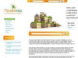 """Доработка сайта для компании """"Профисад"""""""
