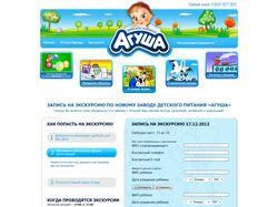Agusha.com.ua Календарь экскурсий + Админка