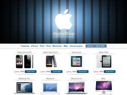 Магазин техники Apple