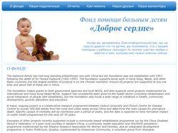 Сайт визитка благотворительной организации