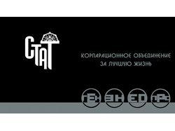 Рекламная визитка