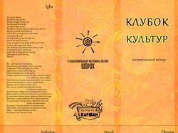 """Буклет для литературного проекта """"Клубок культур"""""""