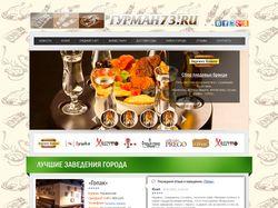 Каталог ресторанов Ульяновска