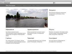 "Сайт-сервис ""Наш Амстердам"""