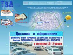 Сайт автомобильной тематики