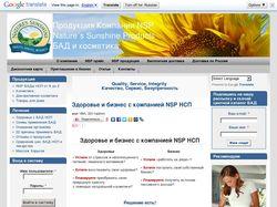 Продукция компании NSP: БАДы и косметика