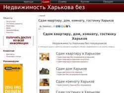 Недвижимость Харькова без посредников