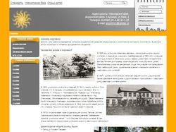 Сайт школы анучино