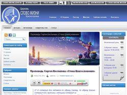 Сайт христианской церкви