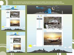 Дизайн сайта развлечений
