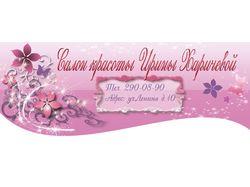 Шапка для сайта салона красоты