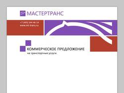 """Дизайн бланка для ООО """"Мастер Транс"""""""