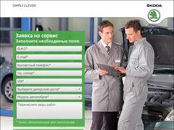 Форма заявки на сервисное обслуживание