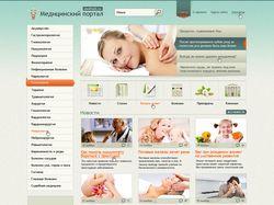 Медицинский портал