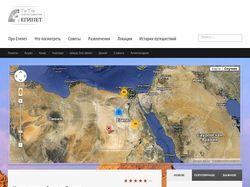 Интерактивный Египет