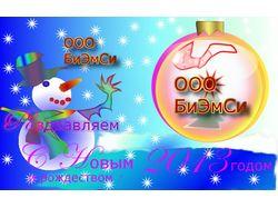 Новогодняя открытка к 2013 году