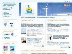 Сайт Украинской Ветроэнергетической Ассоциации