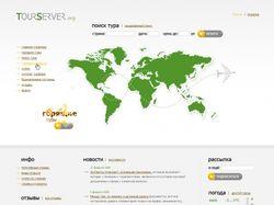 Туристический сервер