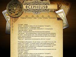 Верстка сайта для компании Cepheus