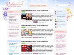 Женский онлайн - журнал