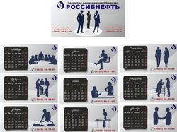 """Перекидной календарь """"РосСибНефть"""""""