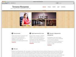 Сайт Татьяны Мазуровой