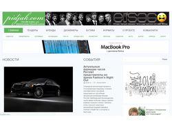 Интерактивный онлайн журнал Pidjak.com г. Москва