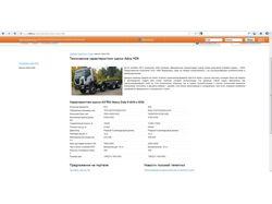Описание техники на сайте, SEO, html-верстка