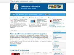 Сайт сексолога Михаила Бейлькина.