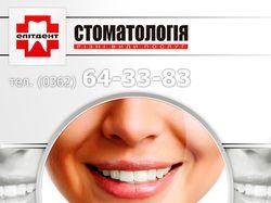 Стоматология-Элидент