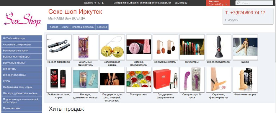секс шоп иркутск адреса