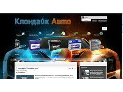 Клондайк Авто интернет-магазин