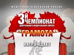 """Грамота """"3-его чемпионата по кекусинкай """""""